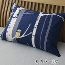 枕カバー 43x63 ピロケース 綿100% 北欧テイスト 布団カバー 安心の日本製 品質 肌にやさしいコットン100% カバーリング 新生活 寝具 おしゃれ 格安 激安 安い おすすめ 大人気 送料無料 ナチュラル ルーテ 枕カバー 500023797