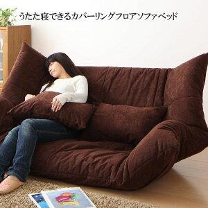 ソファーベッドソファベッドうたた寝できるソファーベッドロータイプ