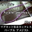 Purple-amethyst_45