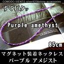 Purple-amethyst_85