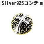 silver925アラベスクフレア百合紋章クロスコンチョブラスボタンジュエリーアクセサリーパーツ部品シルバー925クラフトメンズ長財布財布装飾飾りピンバッチカスタムパーツ
