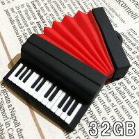 USBメモリ 32GB アコーディオン フラッシュメモリー USBドライブ usbメモリ メモリ メディア 楽器 面白い 雑貨 プレゼント