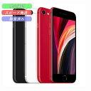 ハイグレードチップ搭載!! Apple iPhone SE (第2世代) ブラック 本体 SIMフリー 64GB 未使用品 動確済 MX9R2JA アップル アイフォン・・・