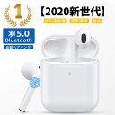 【2020新世代 大人気ワイヤレスイヤホン 】bluetooth イヤホン ワイヤレスイヤホン  完全ワイヤレスイヤホン ブルートゥース  イヤホン Bluetooth5.0 高音質 iPhone対応 Android 自動ペアリング 左右分離 ギフト 充電ケース 2020新型・・・