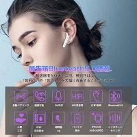 ワイヤレスイヤホンBluetooth5.0高音質iPhone対応Android自動ペアリングスポーツ運動防水防塵両耳超軽量マグネット内蔵操作簡単