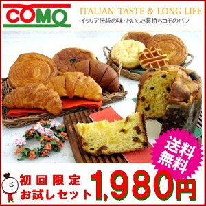 ◆賞味期限が長いパン◆送料無料の初回限定お試しセット。ロングライフのコモのパンを初めて食...