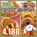 ◆コモのパン◆《送料無料》おすすめお値打ちパンセット(15種類32個入)コモパン32個セット♪朝食におやつに♪保存料無添加なのに常温で約一か月の長持ちロングライフパン ロングライフパン