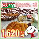 クロワッサンミックスセット4(2種類20個入)10P18Jun16 ロングライフパン