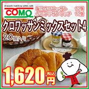 クロワッサン ミックス ロングライフパン