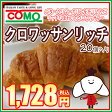 クロワッサンリッチ(20個入)◆バター入りマーガリンの風味が人気の秘密♪オーブンで暖めるとおいしい10P18Jun16