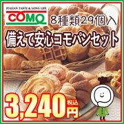 コモパンセット ロングライフパン