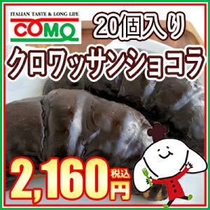 クロワッサンショコラ【期間限定】◆pan1020014◆10P12Oct15