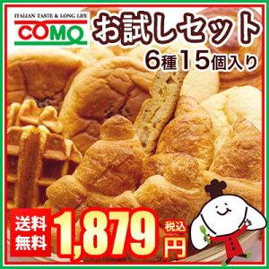 送料無料のお試しセット。ロングライフのコモのパンを初めて食べる方に是非食べて頂きたい商品...