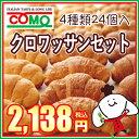 クロワッサンセット (4種類24個入)◆新商品の「ブランクロワッサン」が加わり、4種類の詰め合わせ【set15】10P18Jun16 ロングライフパン