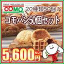 《送料無料》コモパン50個セット(20種類50個入)【set15】20P19Dec15
