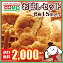 ロングライフパン♪コモのパンお試しセット♪楽天カフェで販売中の商品をはじめ、コモのパンで人気の商品を揃えました。是非食べて頂きたいので【送料無料】楽天お試しセッ...