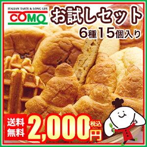 楽天カフェで販売中の商品をはじめ、コモのパンで人気の商品を揃えました。是非食べて頂きたいので【送料無料】楽天お試しセット(6種類15個入)パン通販♪長持ちコモパンの通販です♪10P19Dec15