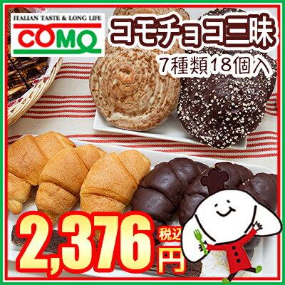 コモチョコ三昧(8種類18個入)
