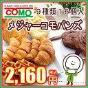 メジャーコモパンズ(9種類16個入)10P18Jun16 ロングライフパン