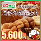 コモパン50個セット(18種類50個入)《送料無料》ロングライフパン【set15】朝食にお…