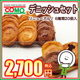 デニッシュセット(6種類20個入)そのままでも♪ トーストして表面をカリッと香ばしくさせても良いですよ♪ ロングライフパン