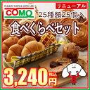 食べくらべセット (25種類25個入)◆迷ったらコレ★コモパンを25種類 お楽しみいただけるセット! ロングライフパン