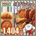小麦ブランセット◆しっとりモチモチ!健康志向のふすま入パン!ブランシリーズ3種類のセット☆ブランクロワッサン、ブランデニッシュプレーン、ブランデニッシュチョコ。