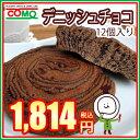 【60日】デニッシュチョコ(12個入) 10P18Jun16...