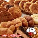 コモパン50個セット (16種類50個入)ロングライフパン