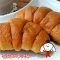 【35日】毎日クロワッサン(20個入)ロングライフパン