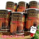 缶詰チョコパネトーネ2個入(6缶)ロングライフパン 買い置き 備蓄 常備 非常食 保存食 防災食 備え 長持ち 日持ち 朝食 おやつ