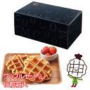 ワッフルセット(L)化粧箱入(2種類18個入)ロングライフパン その1