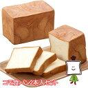 【お届け日指定不可・予約商品】【35日】コモ食パン2本入セットロングライフパン