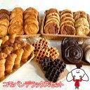 コモパンデラックスセット【期間限定】(22種類60個入)ロングライフパン