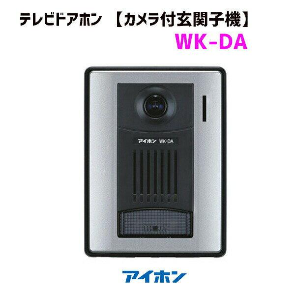 住宅設備家電, ドアホン・インターホン WK-DA ROCO