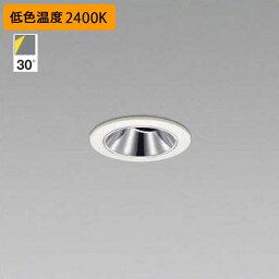【XU92686+XE92181E】コイズミ照明 エクステリアダウンライト 防湿型 LED一体型 φ50 非調光タイプ 400lm ※LED+専用電源ユニット