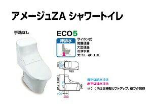 【HBC-ZA20S + DT-ZA251N】LIXIL アメージュZA シャワートイレ フチレス 床排水 200mm ハイパーキラミック 手洗無 【リクシル】:コンパルト