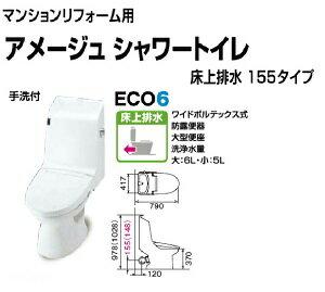 【YHBC-360PU + DT-M183PMN】LIXIL マンションリフォーム用 アメージュシャワートイレ 床上排水 155mm アクアセラミック 手洗付 【リクシル】:コンパルト
