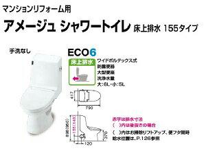 【HBC-360PU + DT-M153PMN】LIXIL アメージュZシャワートイレ ECO6 床上排水 155mm ハイパーキラミック 手洗無 【リクシル】:コンパルト