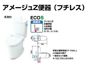 【BC-ZA10S + DT-ZA180E】LIXIL アメージュZ便器 フチレス ECO5 床排水 200mm ハイパーキラミック 手洗付 【リクシル】:コンパルト