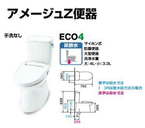 【BC-Z10ST + DT-Z150TN】LIXIL アメージュZ便器 ECO4 床排水 200mm ハイパーキラミック 手洗無 【リクシル】:コンパルト