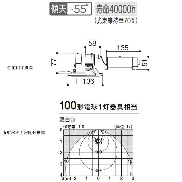 Panasonic(パナソニック)『天井埋込型LED(温白色)ベースダウンライト美ルック(LGB74331LE1)』