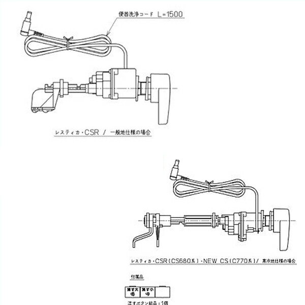 TCA321 トートー便器洗浄ユニット TOTO
