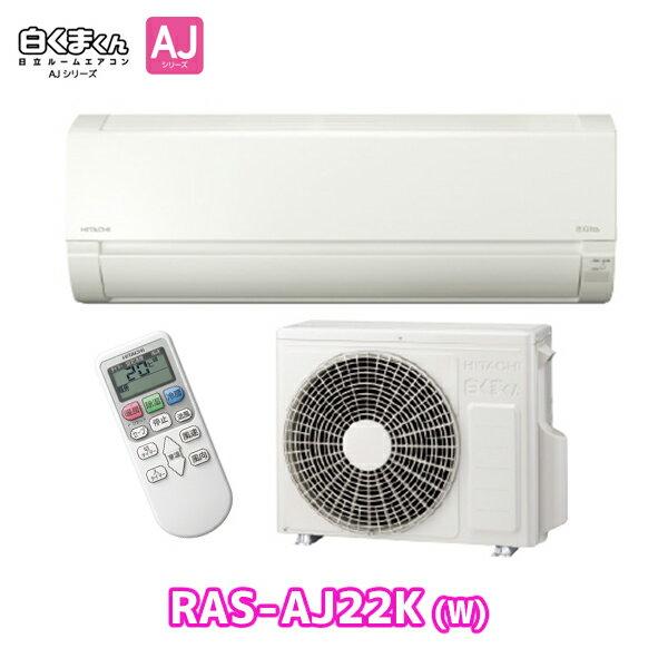 在庫有り    RAS-AJ22K-W 日立2020年モデルルームエアコンスターホワイト6畳用AJシリーズ2.2kW単相100