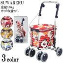 ショッピングカート 4輪 花柄 おしゃれ 座れて、お買い物カゴも載せられるワイヤーカートSUWAREL スワレ...