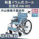 車椅子軽量折りたたみカール自走式KW-901アルミ折り畳み軽量車いす介護用品片山車椅子製作所【送料無料】