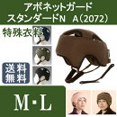 アボネットガードA2072スタンダードN特殊衣料【送料無料】