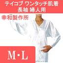 介護 肌着 介護用品/下着・肌着・介護用・インナー/介護用肌着 テイコブ ワンタッチ肌着 長袖 婦人用 M・L 幸和製作所
