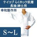 介護 肌着 介護用品/下着・肌着・介護用・インナー/介護用肌着 テイコブ らくホック肌着 長袖 紳士用 S・M・L 幸和製作所