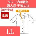 介護 肌着 介護用品/下着・肌着・介護用・インナー/介護用肌着 婦人クレープ前開き半袖 CH3 LL 神戸生絲